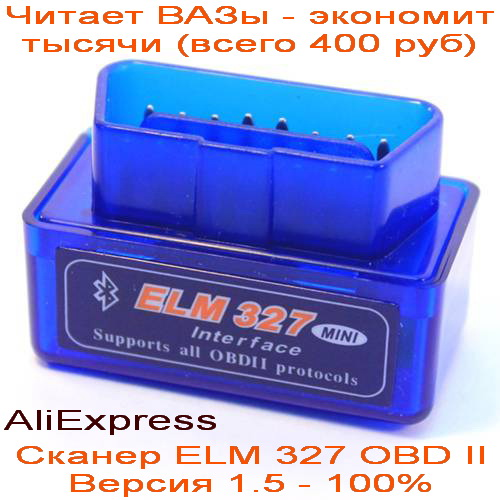 ELM 327OBD II ver. 1.5